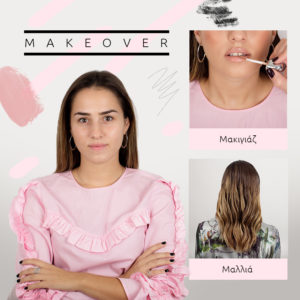 Makeover: θα θέλεις να αντιγράψεις το μακιγιάζ και τα μαλλιά της αναγνώστριάς μας!