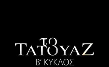 «Τατουάζ»: Η συνέχεια συναρπάζει! | tlife.gr