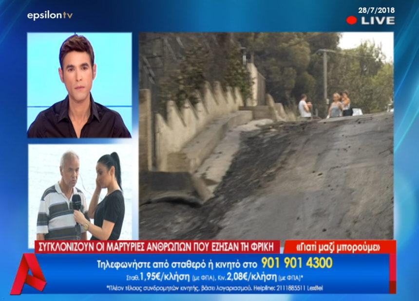 Κατατέθηκαν τα χρήματα που συγκεντρώθηκαν από τα «Αποκαλυπτικά» για τους πυροπαθείς | tlife.gr
