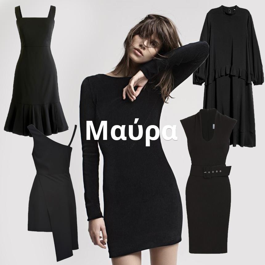 2d7c91a3f38 Φορέματα με prints, μαύρα ή πλεκτά: Ένας σούπερ οδηγός αγοράς για να ...