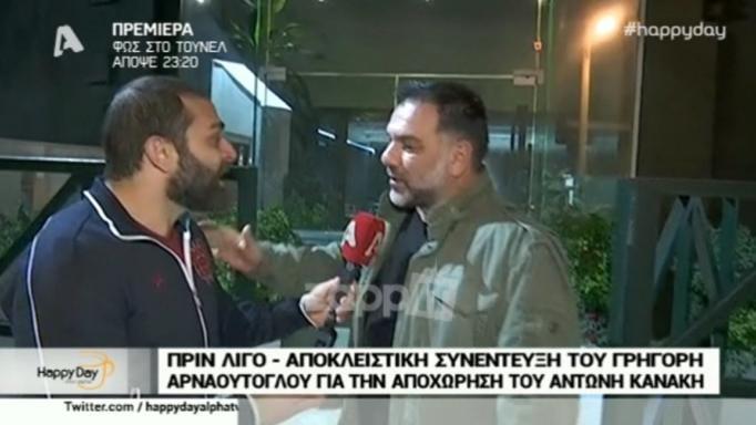 Η πρώτη αντίδραση του Γρηγόρη Αρναούτογλου για τον Αντώνη Κανάκη | tlife.gr
