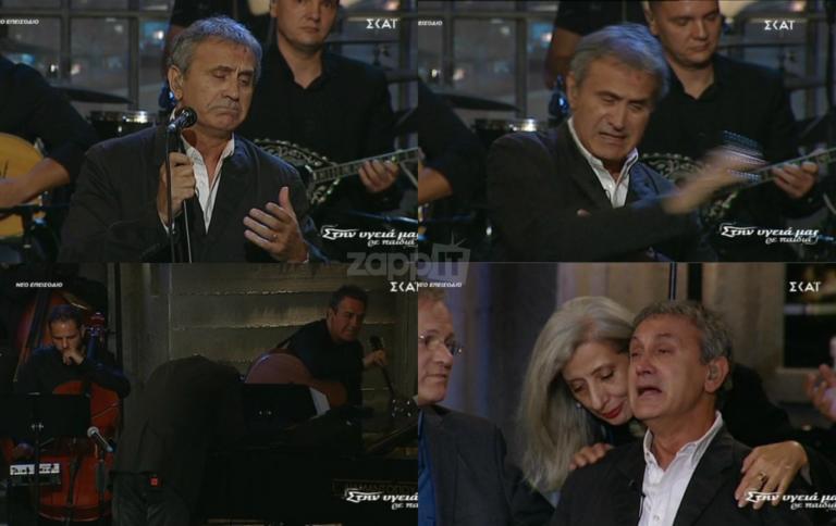 Κατέρρευσε ο Νταλάρας στον Παπαδόπουλο! Πέταξε το μικρόφωνο, έκλαιγε με λυγμούς! «Πάγωσαν» όλοι!   tlife.gr
