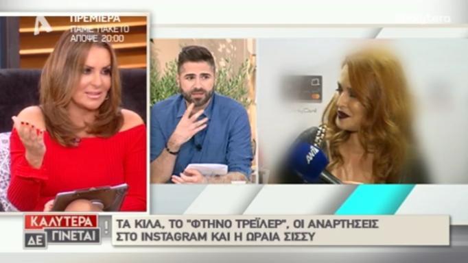 Ναταλία Γερμανού: Η αναφορά στην πρεμιέρα της Σίσσυς Χρηστίδου και στον χαμό από σχόλια γύρω από την εμφάνιση της | tlife.gr