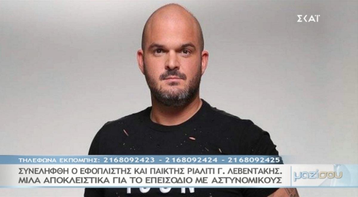 """Συνελήφθη ο εφοπλιστής και παίχτης του """"Game of Love"""" Γιάννης Λεβεντάκης – Τι είπε στο """"Μαζί σου"""""""