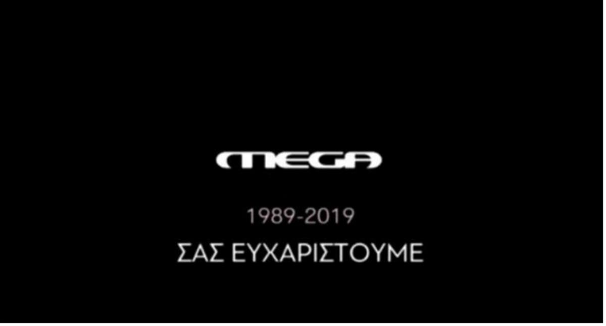 Το τέλος μιας MEGA-λης εποχής… Έπεσε «μαύρο» στο Mega Channel | tlife.gr