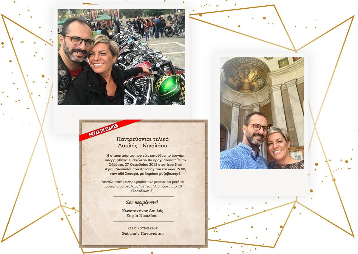 Παντρεύονται Σοφία Νικολάου –  Κωνσταντίνος Δαυλός: Αυτό είναι το προσκλητήριο του γάμου τους! | tlife.gr