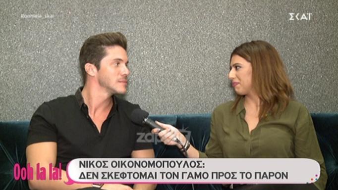 Νίκος Οικονομόπουλος: «Γιατί επιμένεις τόσο πολύ; Είμαι άντρας, σου αρκεί»; | tlife.gr