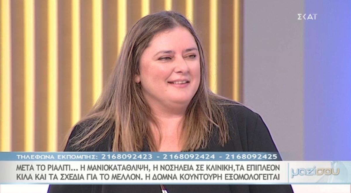 Η εξομολόγηση της Δόμνας Κουντούρη στο «Μαζί σου» για την μανιοκατάθλιψη [vid] | tlife.gr