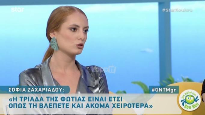 Σοφία Ζαχαριάδου: «Η τριάδα της φωτιάς στο GNTM είναι έτσι και χειρότερα! Έχουν προσπαθήσει να…» | tlife.gr