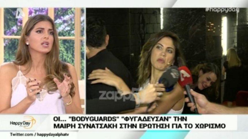 Οι «bodyguards» φυγάδευσαν τη Μαίρη Συνατσάκη στην ερώτηση για τον χωρισμό! | tlife.gr