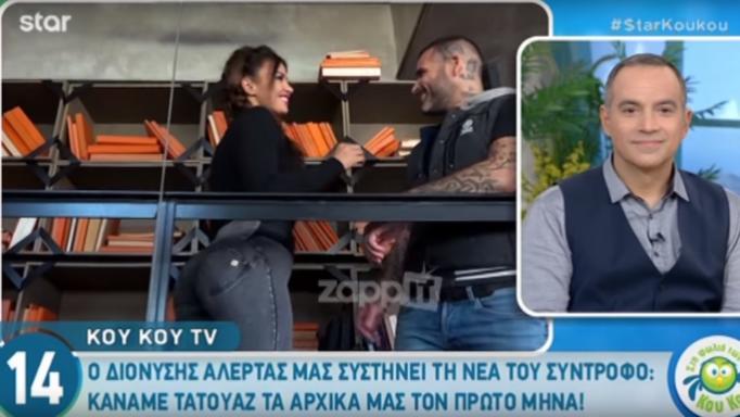 Ο Διονύσης Αλέρτας μας συστήνει την νέα καυτή του σύντροφο! | tlife.gr