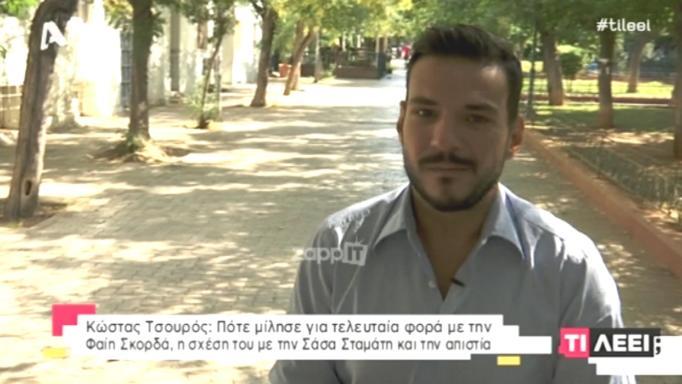 Κώστας Τσουρός: «Κατάλαβα ότι με έχει απατήσει σύντροφος μου εκ των υστέρων, γιατί…» | tlife.gr