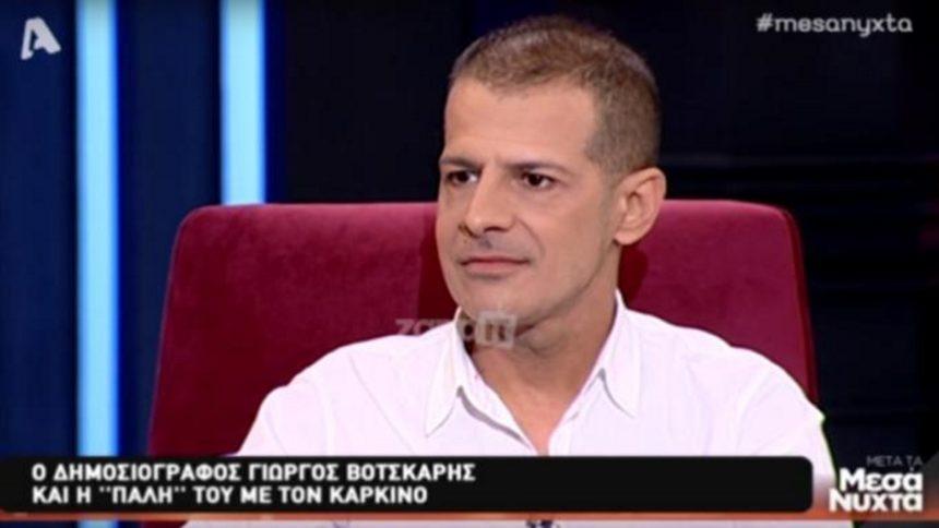 Συγκίνησε ο Γιώργος Βότσκαρης για τη μάχη του με τον καρκίνο   tlife.gr
