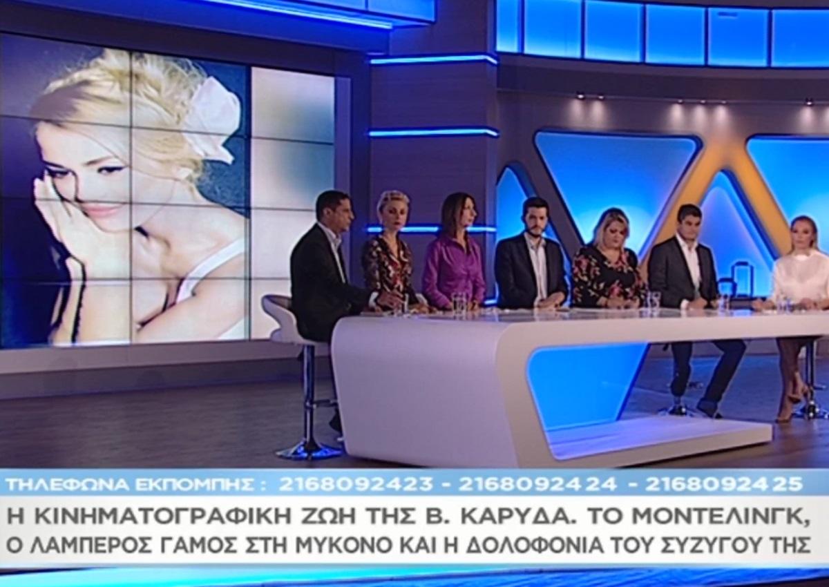 Μαζί σου: Η κινηματογραφική ζωή της Βικτώριας Καρύδα, πριν τη δολοφονία του συζύγου της | tlife.gr