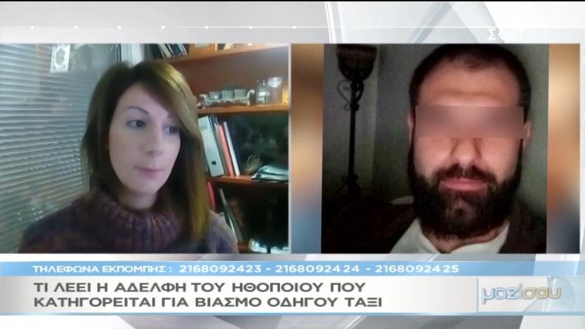 Τι λέει στο «Μαζί σου» η αδερφή του ηθοποιού που κατηγορείται για βιασμό οδηγού ταξί – «Ο αδερφός μου είναι αδίκως μέσα»- Video | tlife.gr