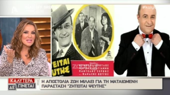 Μάρκος Σεφερλής: Ανεβαίνει το Ζητείται Ψεύτης στο Παλλάς με άλλον πρωταγωνιστή! | tlife.gr