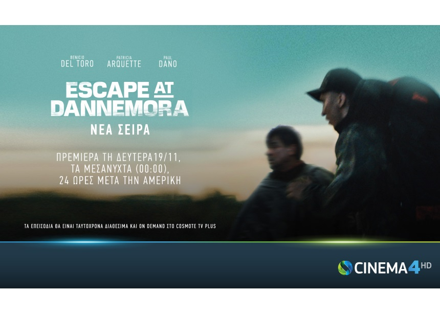 Η νέα σειρά του Μπεν Στίλερ, Escape at Dannemora, έρχεται στην COSMOTE TV | tlife.gr