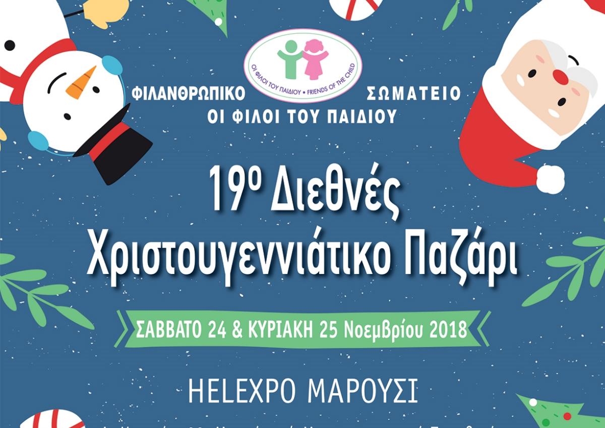 19ο Διεθνές Χριστουγεννιάτικο Παζάρι στο Μαρούσι για την ενίσχυση των παιδιών! | tlife.gr