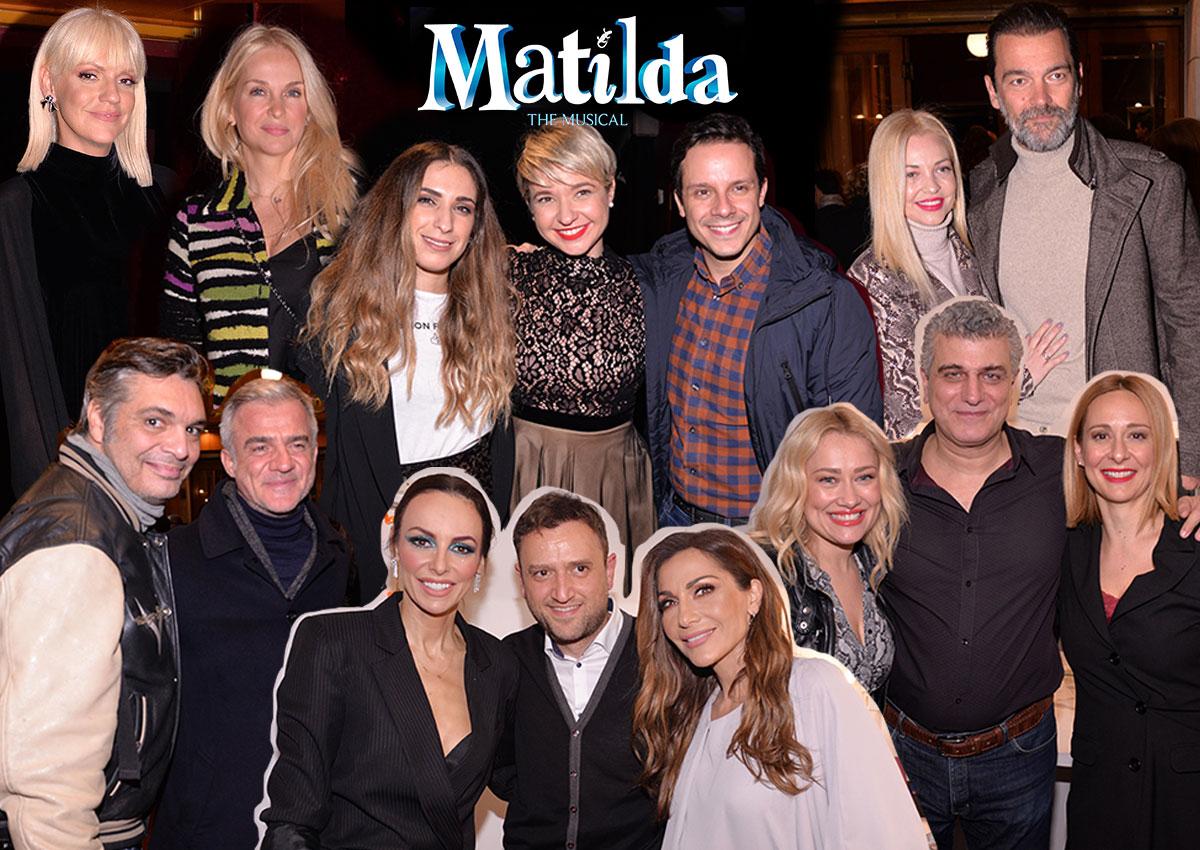 Η «Matilda» έκανε πρεμιέρα στο θέατρο Ακροπόλ – Δες ποιοι έδωσαν το «παρών»! [pics] | tlife.gr