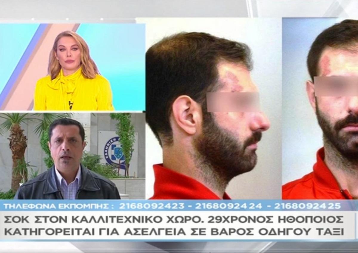 29χρονος ηθοποιός κατηγορείται για ασέλγεια σε βάρος οδηγού ταξί – Τι λέει ο πατέρας του στο «Μαζί σου» | tlife.gr