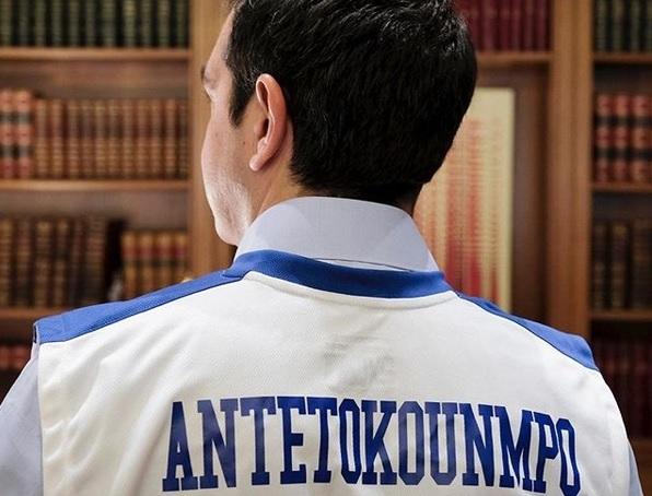 Ο Τσίπρας με φανέλα Αντετοκούνμπο – Δημόσια στήριξη στα αδέλφια μέσω Instragram   tlife.gr