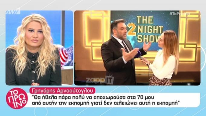 Γρηγόρης Αρναούτογλου: «Στεναχωριέμαι για την αποχώρηση του Αντώνη Κανάκη από τον ΑΝΤ1, αλλά…»   tlife.gr