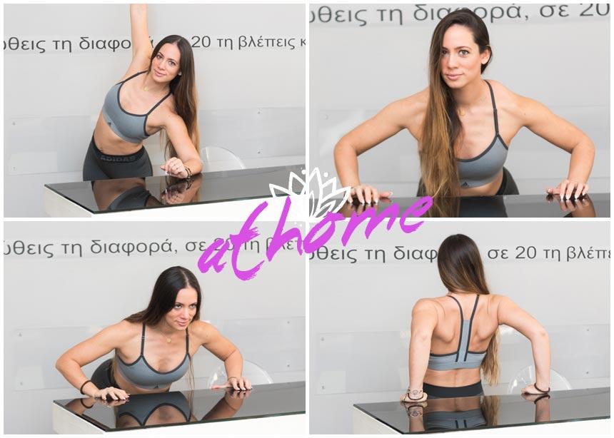 Γυμναστική στο σπίτι: Ασκήσεις για χέρια – στήθος – πλάτη που γίνονται στον πάγκο της κουζίνας | tlife.gr