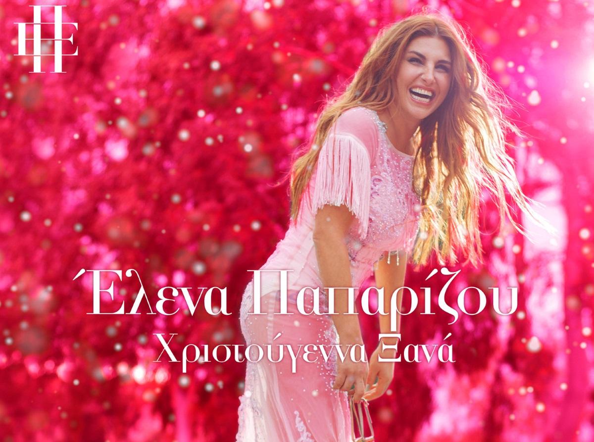 Τα Χριστούγεννα φέτος έρχονται με την Έλενα Παπαρίζου! | tlife.gr