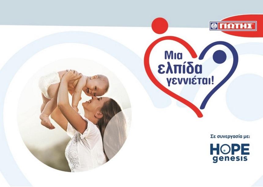 Η εταιρία ΓΙΩΤΗΣ στηρίζει την ελπίδα νέας ζωής στην Ελλάδα! | tlife.gr