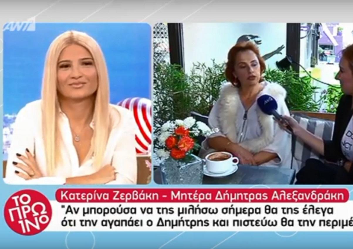 Δήμητρα Αλεξανδράκη: Η μαμά της μιλάει για τη σχέση της με τον σύντροφό της, Δημήτρη Μηλιώνη,μετά τα δημοσιεύματα για την Ιωάννα Μπέλα! | tlife.gr