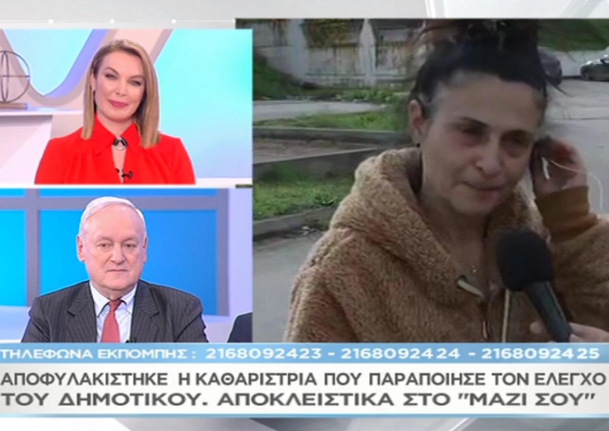 Στο «Μαζί σου» η 53χρονη καθαρίστρια που πλαστογράφησε το απολυτήριο Δημοτικού, μετά την αποφυλάκισή της [video]   tlife.gr
