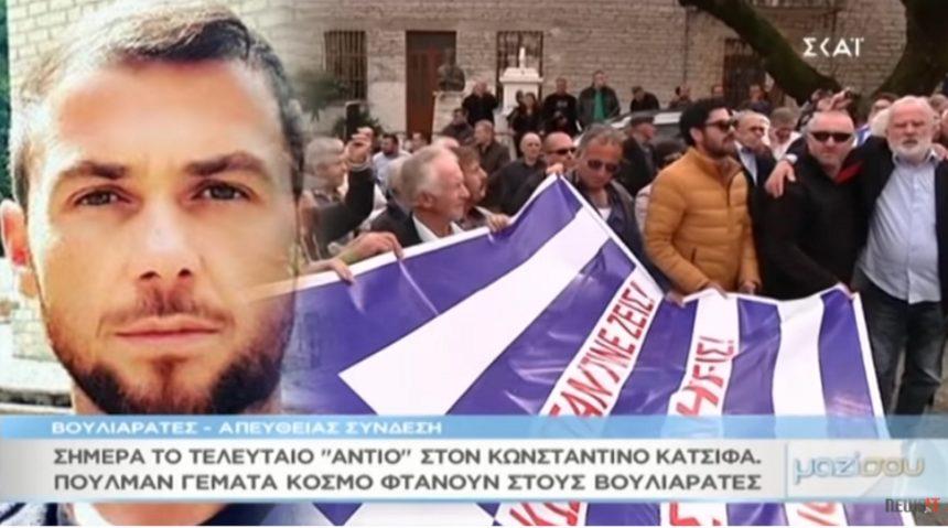 Κηδεία Κωνσταντίνου Κατσίφα: Συγκλονιστικό video του «Μαζί σου» από τη στιγμή που έψαλλαν τον εθνικό ύμνο | tlife.gr
