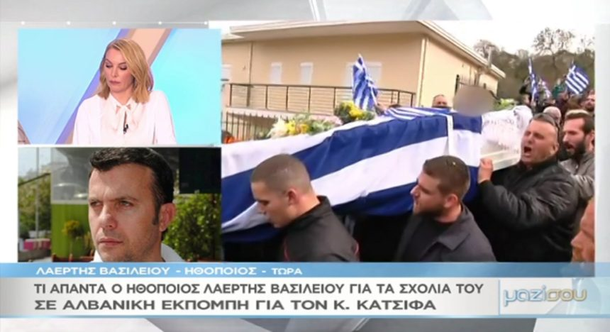 "58ee5ebae725 Λαέρτης Βασιλείου στο ""Μαζί σου""  Τι απαντά για τις δηλώσεις που έκανε για  το θάνατο Κατσίφα στην αλβανική τηλεόραση"