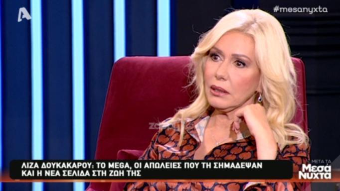 Λίζα Δουκακάρου: «Το βράδυ που έπεσε το μαύρο στο MEGA δεν μπορούσα να κοιμηθώ» | tlife.gr