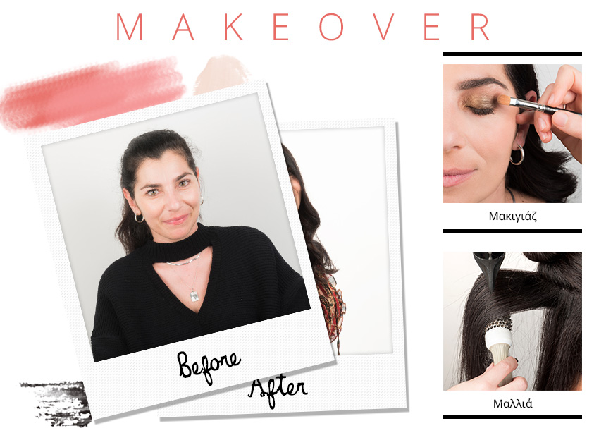 Makeover! Δες την θεαματική μεταμόρφωση της αναγνώστριάς μας | tlife.gr