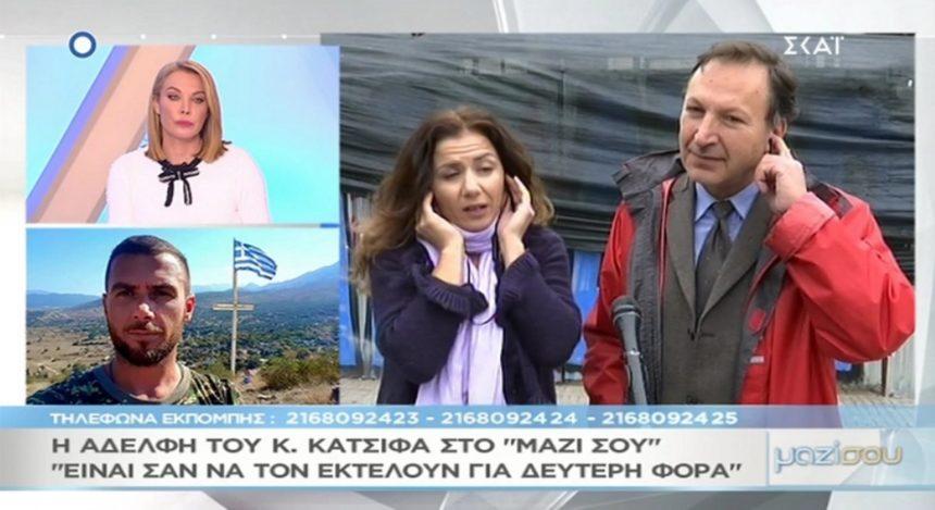 Συγκινεί η αδερφή του Κωνσταντίνου Κατσίφα στο Μαζί σου – «Είναι σαν να τον εκτελούν για δεύτερη φορά» Video | tlife.gr