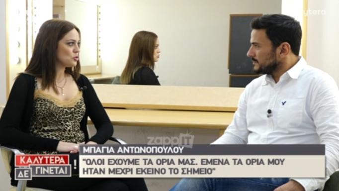 Η Μπάγια Αντωνοπούλου «λύνει» τη σιωπή της για την αποχώρηση από το «Καλημέρα Ελλάδα» και τον ΑΝΤ1!   tlife.gr