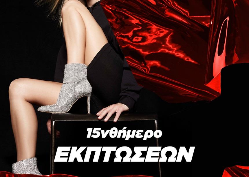 Το 15νθήμερο εκπτώσεων ξεκίνησε στη Nak shoes! Απόκτησε τα νέα σου παπούτσια σε μειωμένες τιμές | tlife.gr