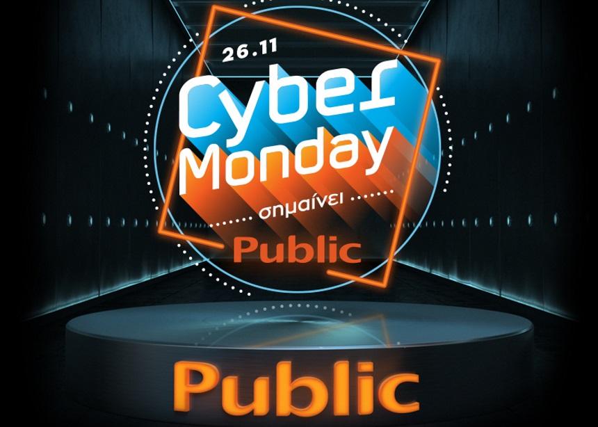 Cyber Monday στις 26/11 στο Public.gr από το 1ο Μarketplace στην Ελλάδα! | tlife.gr
