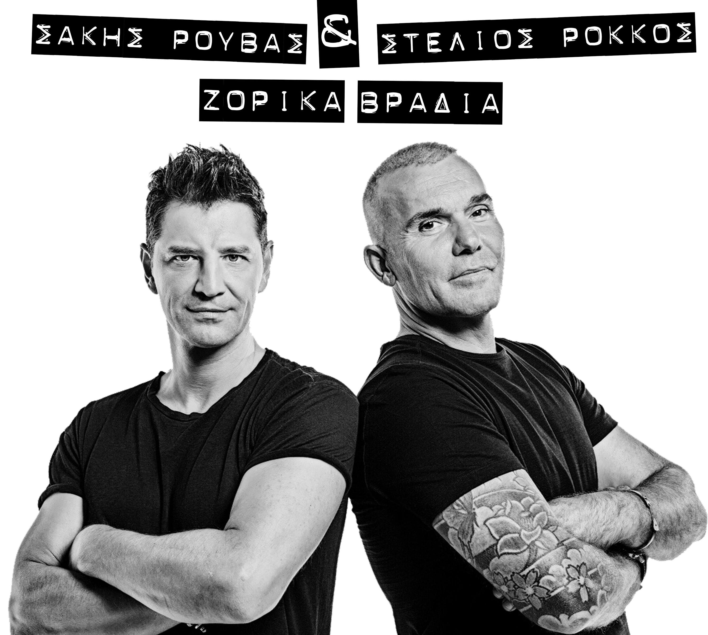 Σάκης Ρουβάς – Στέλιος Ρόκκος: Άκουσε το νέο τους ντουέτο! | tlife.gr