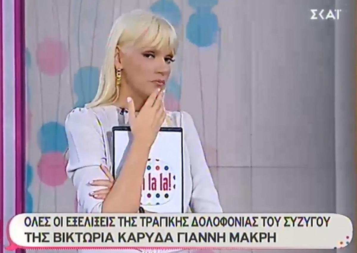 Σάσα Σταμάτη: «Μίλησα με τη Βικτώρια Καρύδα. Την πήρα τηλέφωνο και…» | tlife.gr