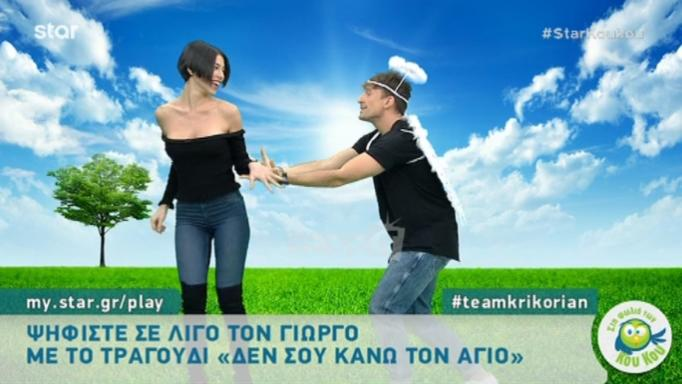 Αποκαλυπτικό ατύχημα στους Κου Κου! Κατέβηκε η μπλούζα της Ειρήνης Στεριανού! | tlife.gr