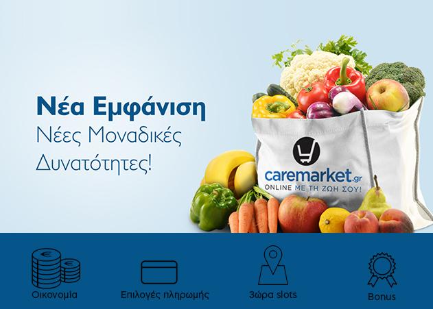 Tα ψώνια σου ακόμα πιο εύκολα και οικονομικά με δωρεάν μεταφορικά! | tlife.gr