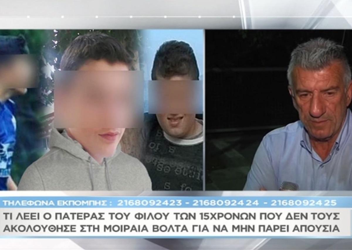 «Μαζί σου»: Τι λέει ο πατέρας του φίλου των 15χρονων που δεν τους ακολούθησε στη μοιραία βόλτα στη Κυπαρισσία | tlife.gr