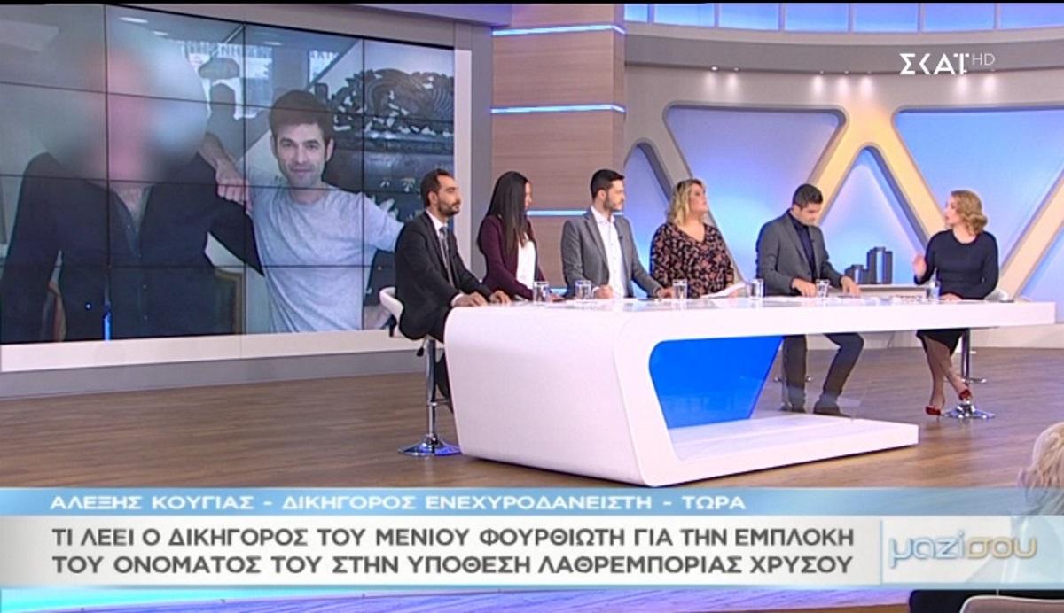 Ο δικηγόρος του Μένιου Φουρθιώτη στο «Μαζί σου» για την εμπλοκή του ονόματος του στην υπόθεση λαθρεμπορίας χρυσού – Video | tlife.gr