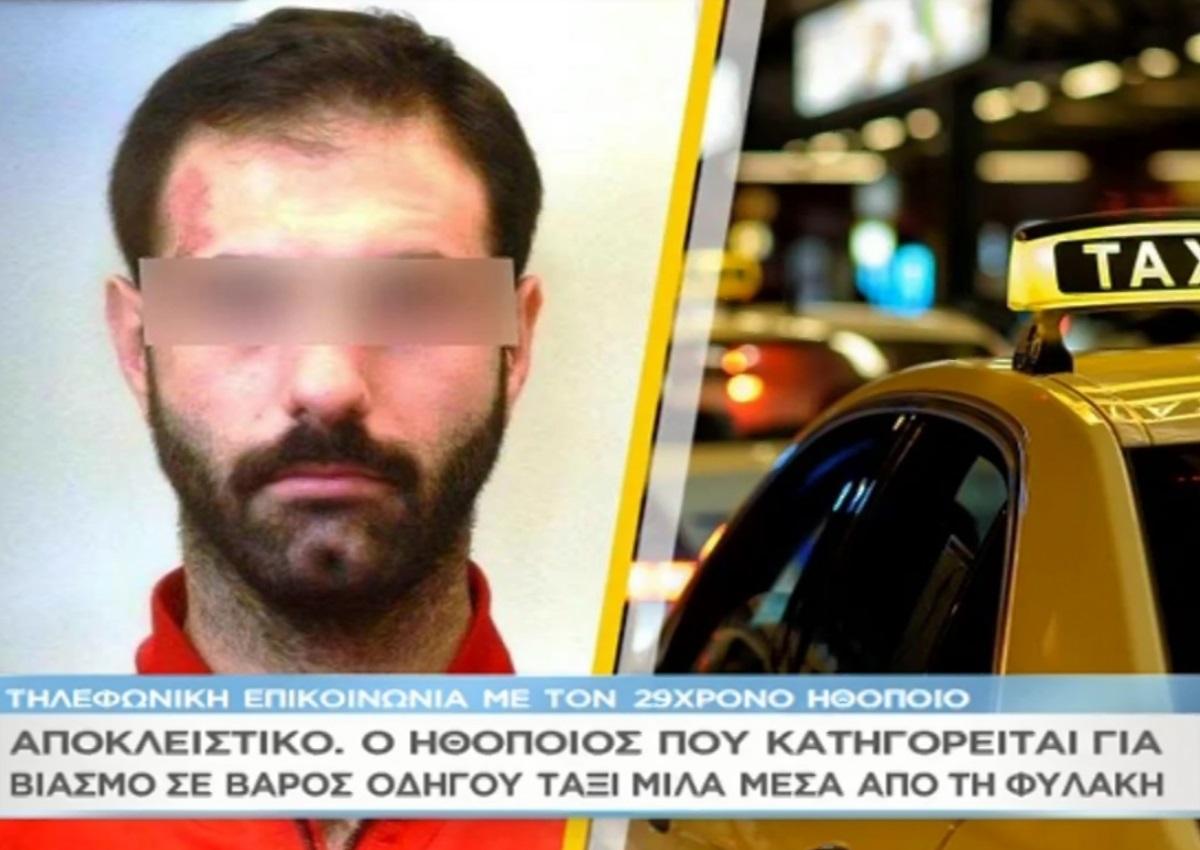 Ο 29χρονος ηθοποιός που κατηγορείται για βιασμό οδηγού ταξί μίλησε στο «Μαζί σου» μέσα από τη φυλακή! [video] | tlife.gr