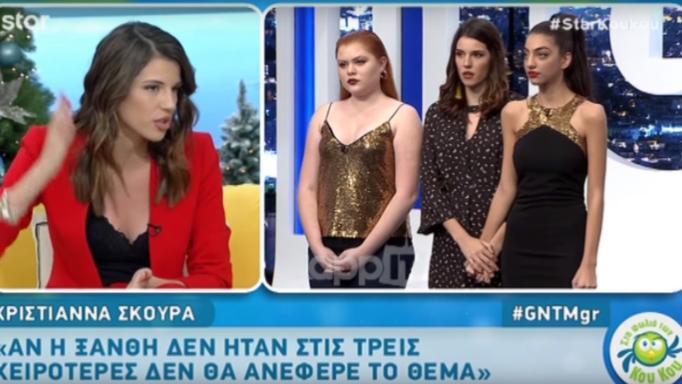 Χριστιάννα Σκούρα: Τα σχόλια για Ξανθή Τζερεφού και Άννα Αμανατίδου | tlife.gr