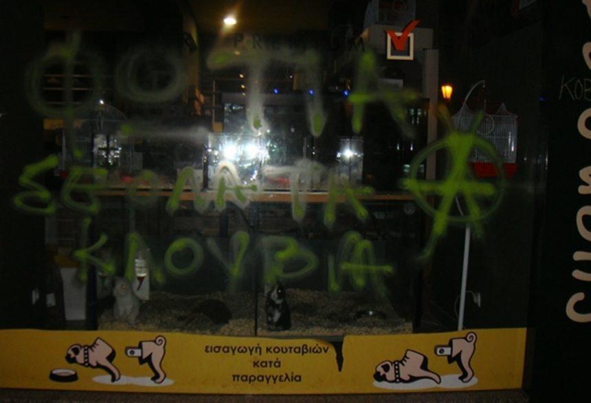Θεσσαλονίκη: Επιθέσεις σε pet shops από αναρχικούς – Το μήνυμα και οι εικόνες που άφησαν πίσω [pics] | tlife.gr