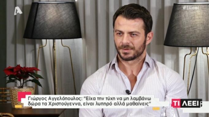 Συγκινεί ο Γιώργος Αγγελόπουλος: «Είχα την τύχη τα Χριστούγεννα να μη λαμβάνω δώρα…» | tlife.gr