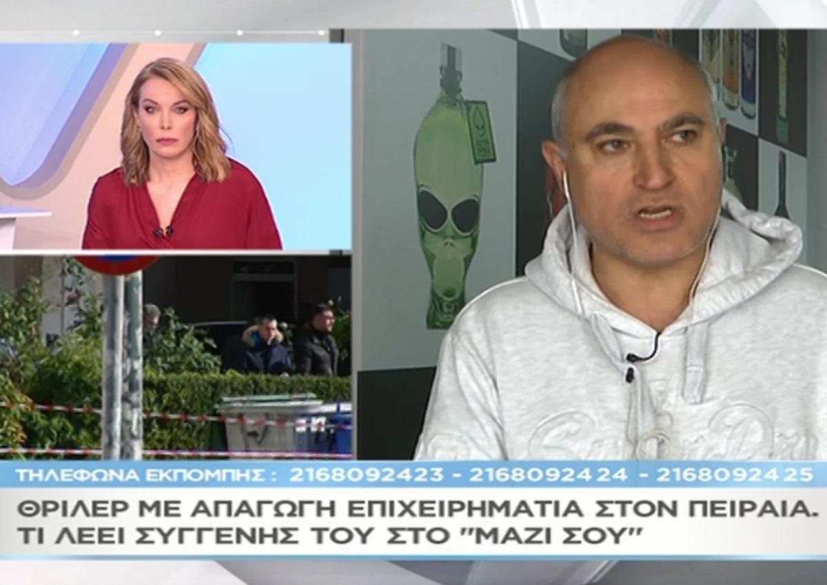 O Nίκος Μαυρίκος μιλάει στο «Μαζί σου» για την απαγωγή του επιχειρηματία ξαδέρφου του στον Πειραιά! [video] | tlife.gr